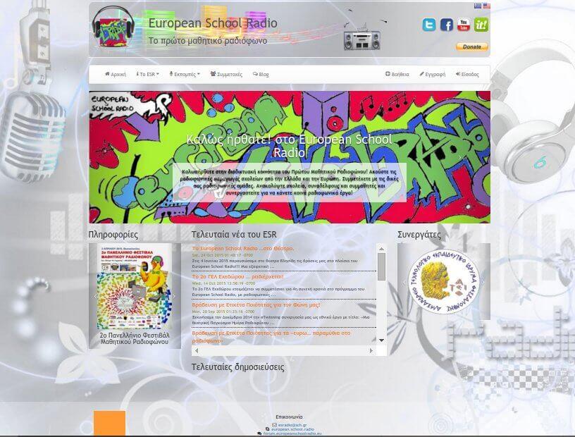 Πρόσκληση συμμετοχής στο ESR 2015-16