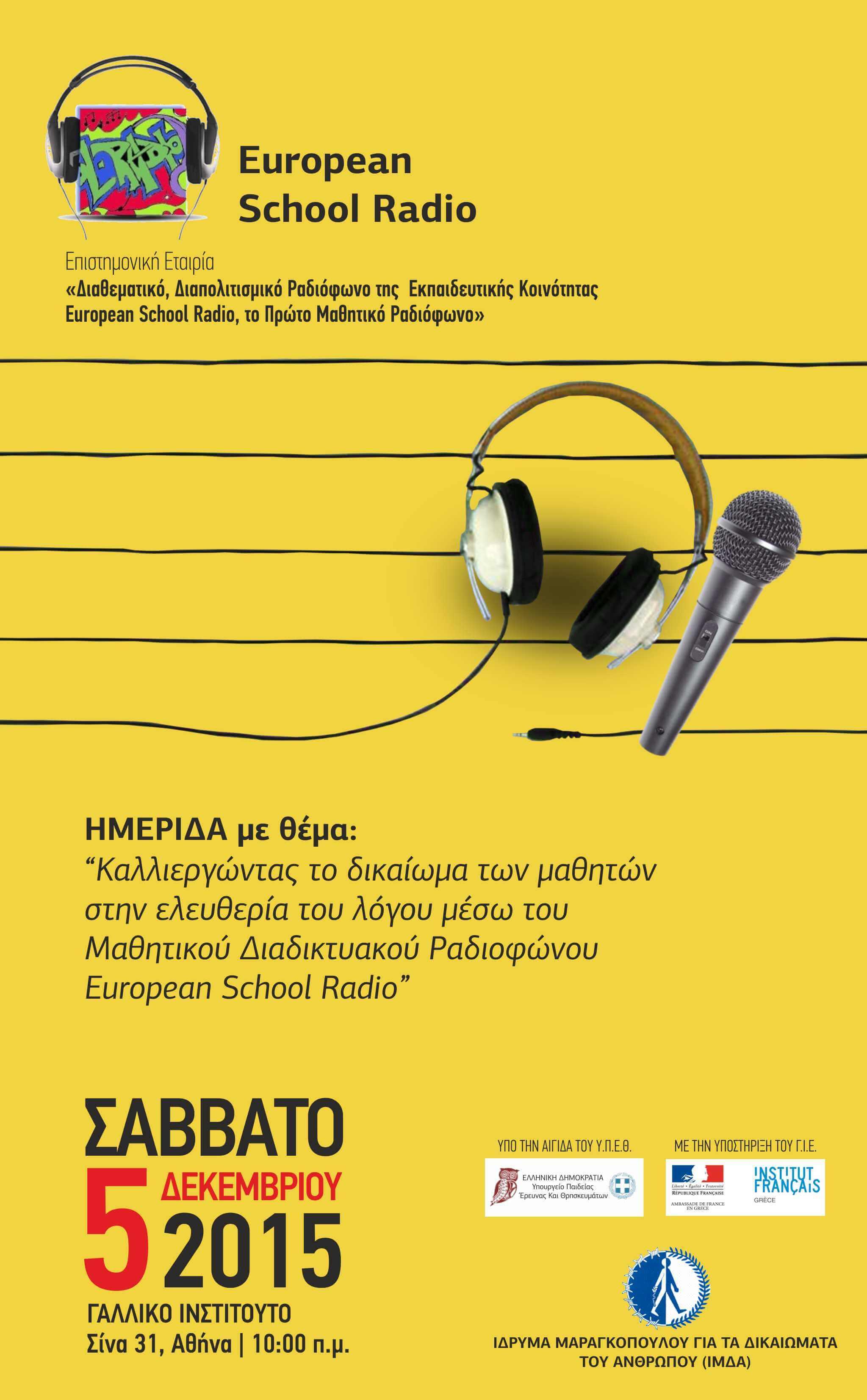 """Πρόσκληση συμμετοχής στην Ημερίδα """"Καλλιεργώντας το δικαίωμα των μαθητών στην ελευθερία του λόγου μέσω του Μαθητικού Διαδικτυακού Ραδιοφώνου"""""""