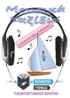 Μουσικά Ταξίδια με …Beatlemania! Πέμπτη 18 Φλεβάρη, ώρα 7μμ.