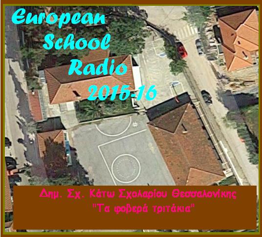 Δημ. Σχ. Κάτω Σχολαρίου Θεσσαλονίκης – Κάν' το ν' ακουστεί