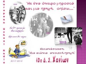 αφισα εκπομπής3
