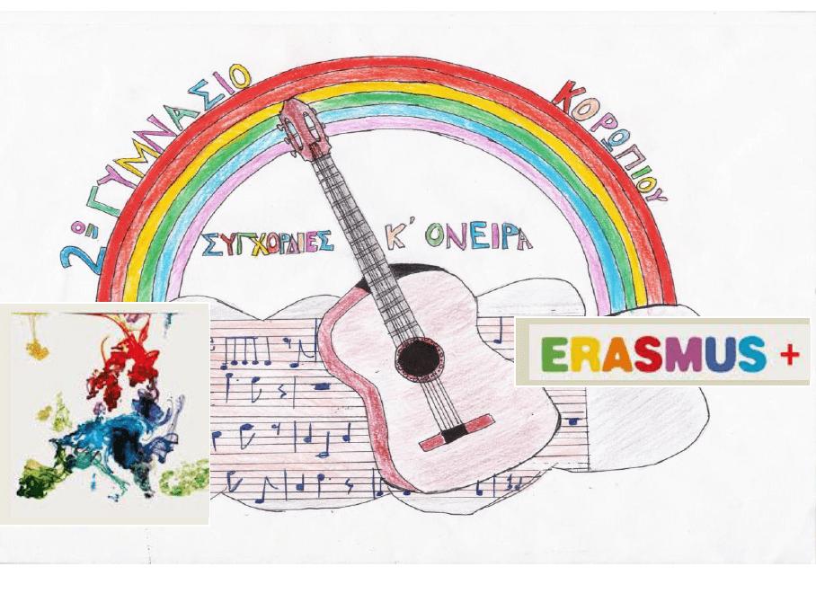 Συγχορδίες, Όνειρα και Erasmus+