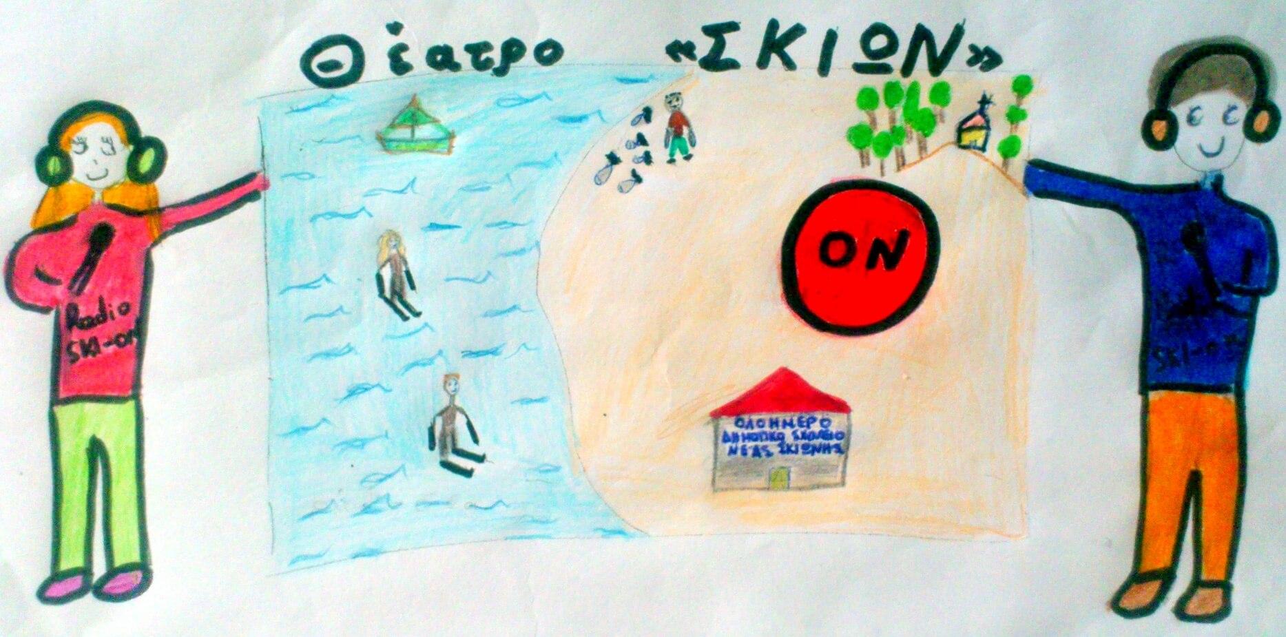 """Πρώτη εκπομπή με τίτλο """"Θέατρο ΣΚΙΩΝ"""" των Radio Ski-ON το Σάββατο 16/01/16 και ώρα 11.30 π.μ."""