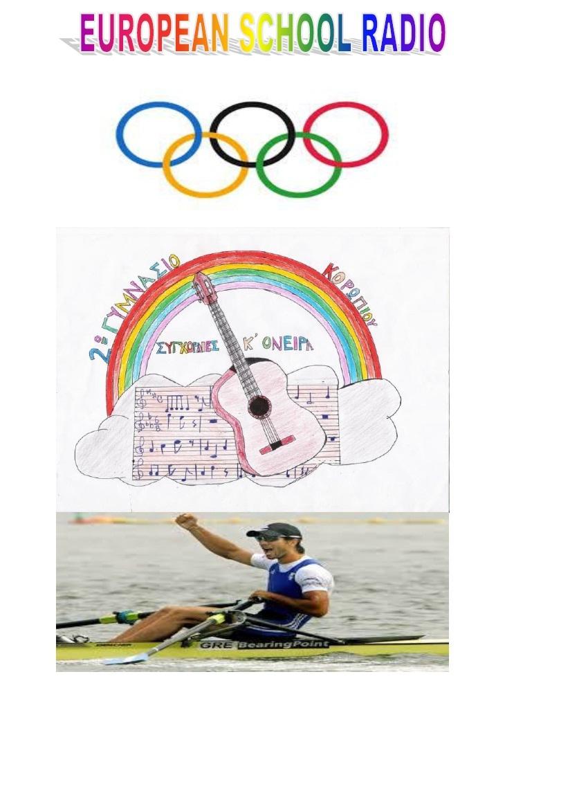 O Ολυμπιονίκης κωπηλασίας Βασίλης Πολύμερος μιλάει στις Συγχορδίες και Όνειρα του 2ου Γυμνασίου Κορωπίου
