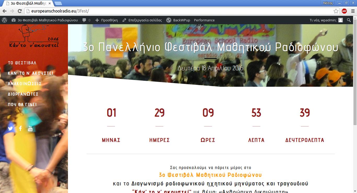 """Ο ιστότοπος του 3ου Πανελλήνιου Φεστιβάλ Μαθητικού Ραδιοφώνου και του διαγωνισμού """"Καν'το ν'ακουστεί"""""""