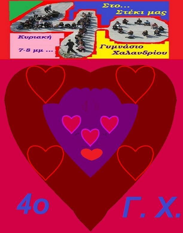 14-2-2016, 7-8 μμ,  Lovely… 4o Γυμνάσιο Χαλανδρίου…
