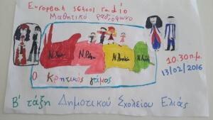 Από τους μαθητές της Β΄τάξης του Ολοήμερου Δημοτικού Σχολείου Ελιάς στο Ηράκλειο Κρήτης