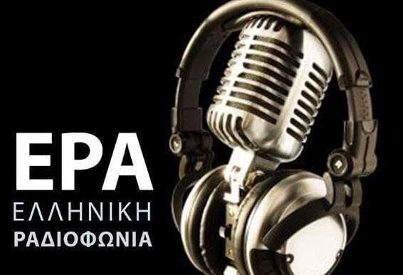 Η ιστορία της Ελληνικής Ραδιοφωνίας. Σάββατο 13 Φεβρουαρίου, ώρα  7-9μμ.