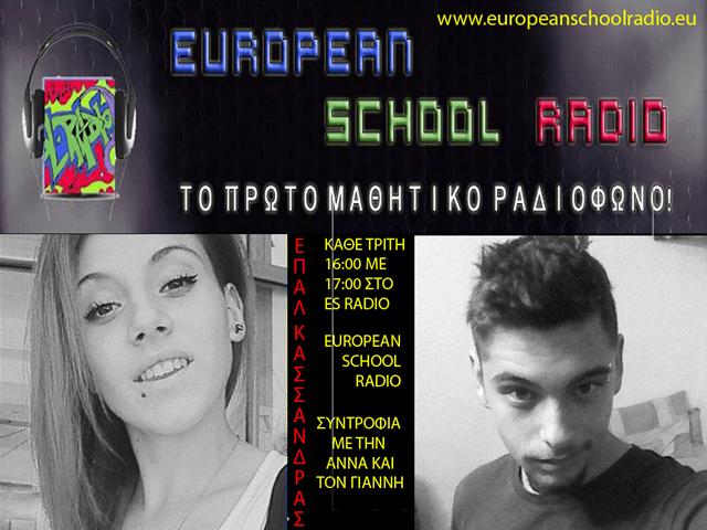 """""""Μουσικό Top-5"""" ΕΠΑΛ Κασσάνδρας . Έκτη εκπομπή στην εβδομαδιαία μουσική ζώνη στις 09/02/2016"""