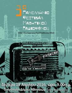 αφισα-φεστιβαλ