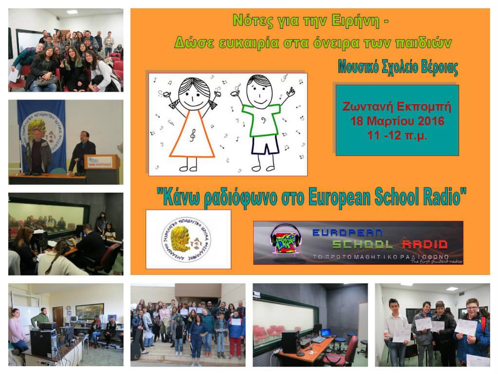 """Το Μουσικό Σχολείο Βέροιας συμμετείχε στο πρόγραμμα """"Κάνω ραδιόφωνο στο European School Radio"""""""