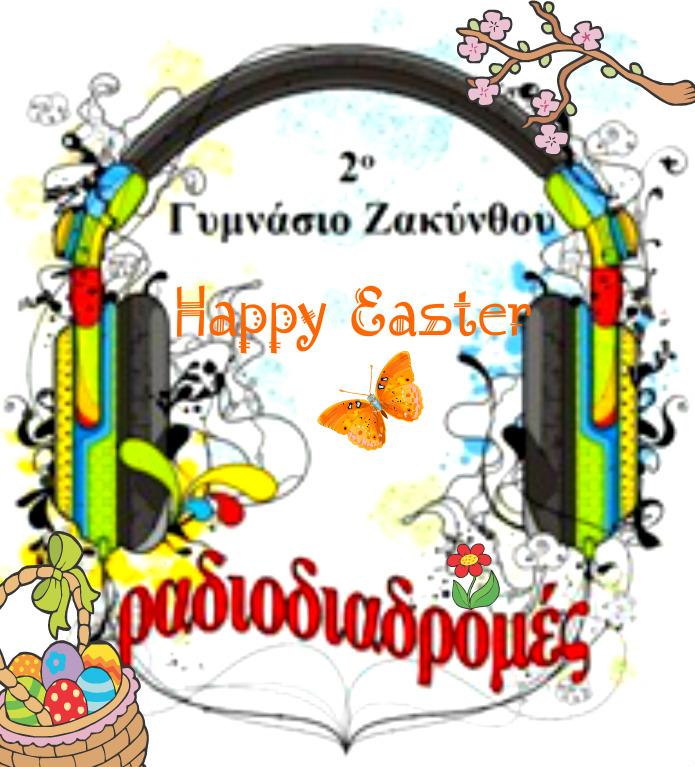 Βάλτε τα κόκκινα αβγά… βάζουμε τη μουσική και σας ευχόμαστε ΧΡΙΣΤΟΣ ΑΝΕΣΤΗ!