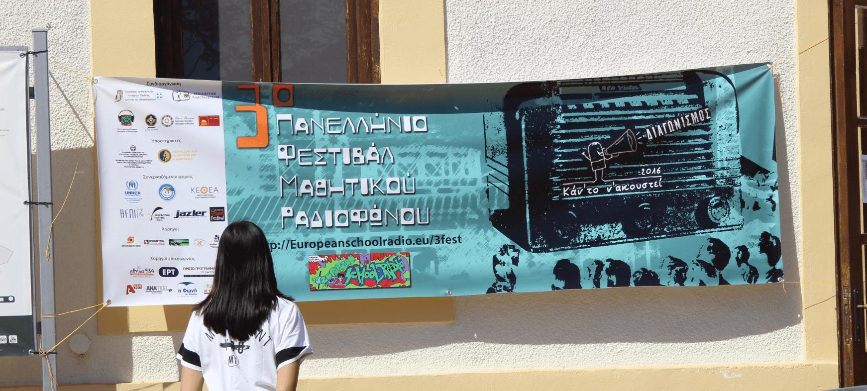 """3ο Πανελλήνιο Φεστιβάλ Μαθητικού Ραδιοφώνου: """"ας δικτυωθούμε"""",  γιατί η συνεργασία μας πάει μπροστά"""