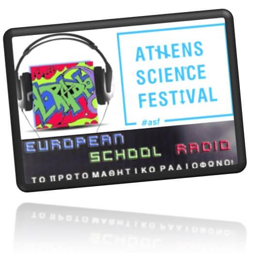 H εκπομπή του εργαστηρίου ESR στο Athens Science Festival
