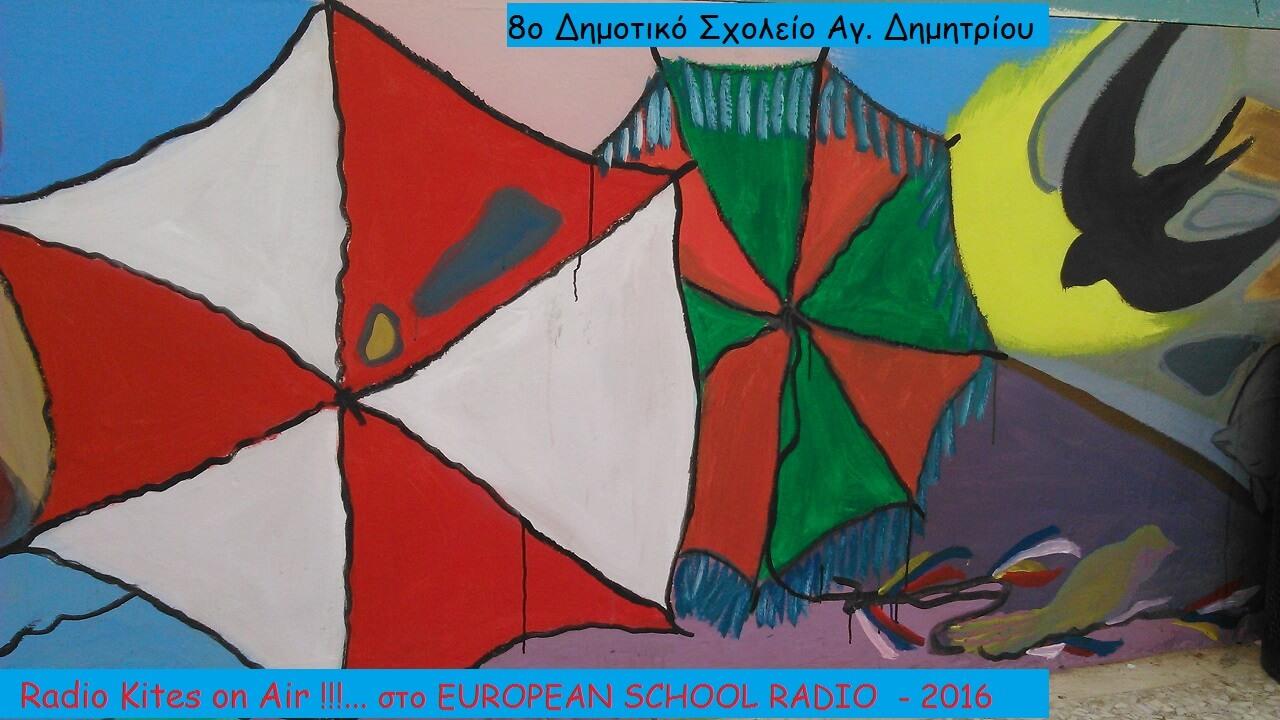"""""""Μια Ολυμπιονίκης μαζί μας"""" από τους Radio Kites on Air του 8ου Δ. Σχ. Αγ. Δημητρίου"""