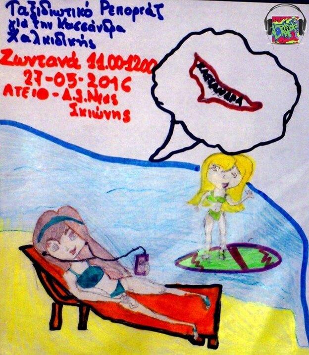Ταξιδιωτικό Ρεπορτάζ για την Κασσάνδρα Χαλκιδικής- Ζωντανή εκπομπή ΑΤΕΙ-Θ 27-05-2016