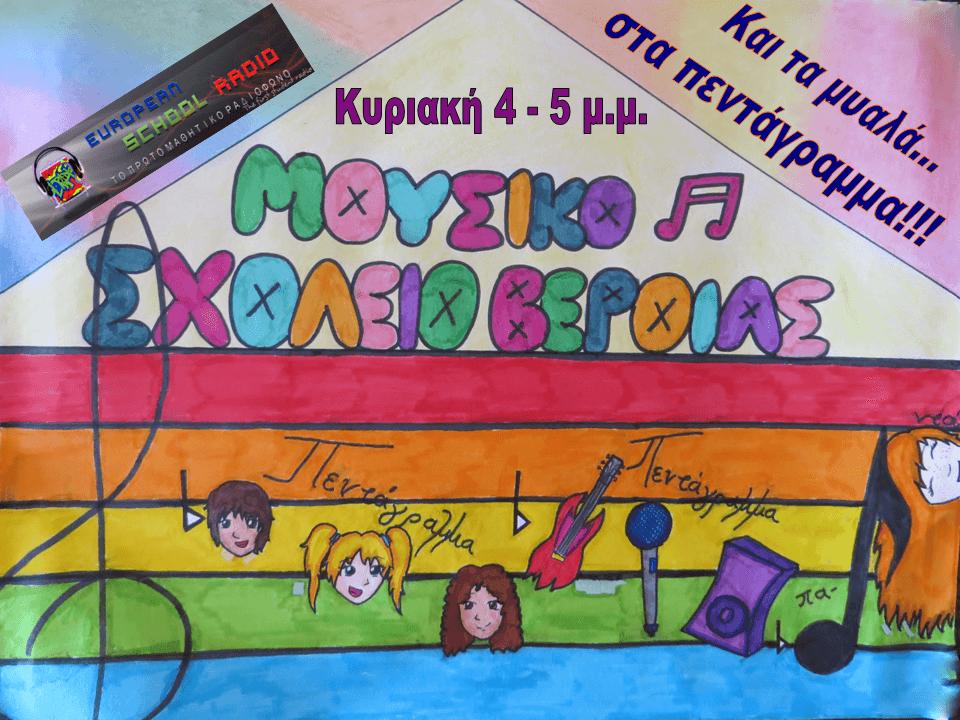 Και τα μυαλά…στα πεντάγραμμα!!!  – Μουσικό Σχολείο Βέροιας