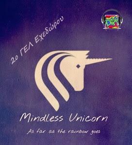 Έρχονται οι Mindless Unicorns- Από το 2ο ΓΕΛ Εχεδώρου