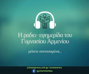 Τα armeNews σύντομα κοντά σας…