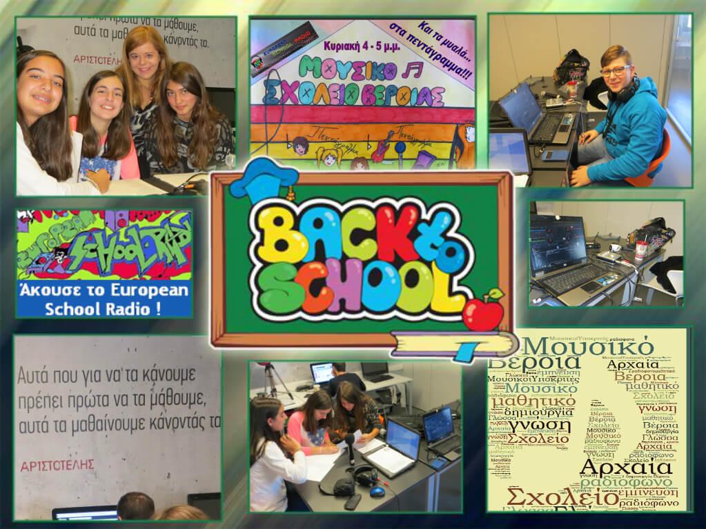 Επιστροφή στα θρανία και τα μυαλά… στα πεντάγραμμα του Μουσικού Σχολείου Βέροιας και…στα μικρόφωνα του European School Radio!