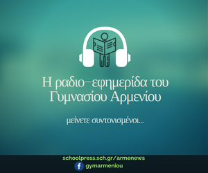 3η Ραδιοεφημερίδα Γυμνασίου Αρμενίου με… μουσική