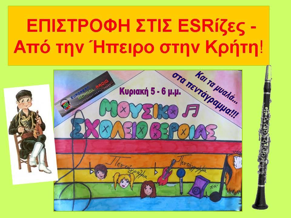 """""""Και τα μυαλά στα πεντάγραμμα! Επιστροφή στις ESRίζες – Από την Ήπειρο στην Κρήτη!"""