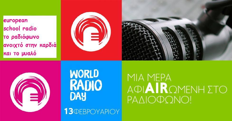 Παγκόσμια ημέρα ραδιοφώνου 2017