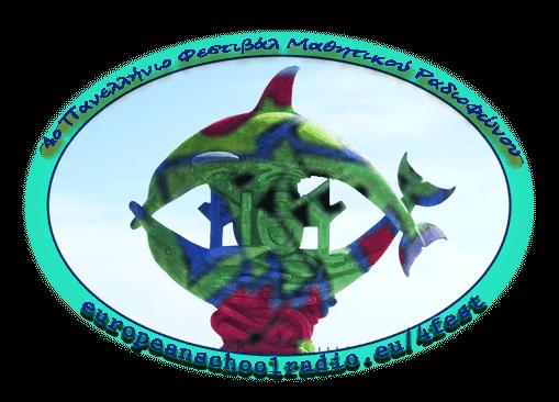 Τα 'Τυρογαριδάκια' του Π.Γ.Π.Κ. ζωντανά την Κυριακή 22 Γενάρη, 6-7μμ