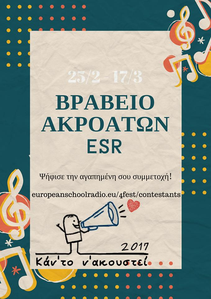 Ψηφίστε το αγαπημένο σας Τραγούδι & Ραδιοφωνικό Μήνυμα για το Βραβείο Ακροατών ESR !