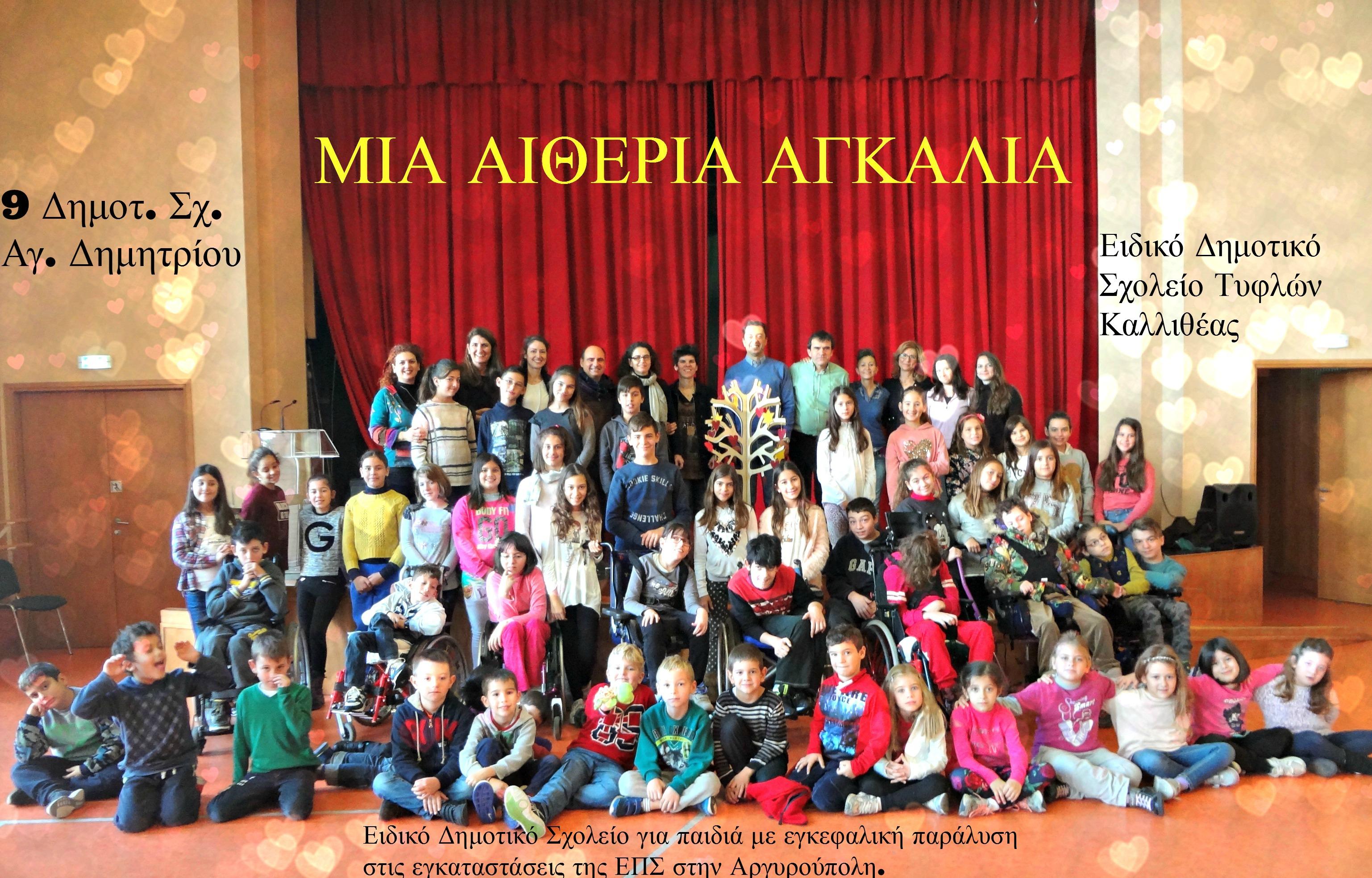 """Ακούστε το τραγούδι """"ΜΙΑ ΑΙΘΕΡΙΑ ΑΓΚΑΛΙΑ"""" από το 9ο Δημ. Σχ. Αγίου Δημητρίου,  το Ειδικό Δημοτικό Σχολείο Τυφλών Καλλιθέας και το Ειδικό Δημοτικό Σχολείο για παιδιά με εγκεφαλική παράλυση στις εγκαταστάσεις της ΕΠΣ στην Αργυρούπολη"""