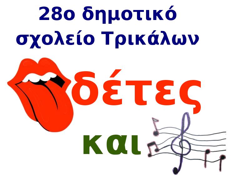 Γλωσσοδέτες και μουσική