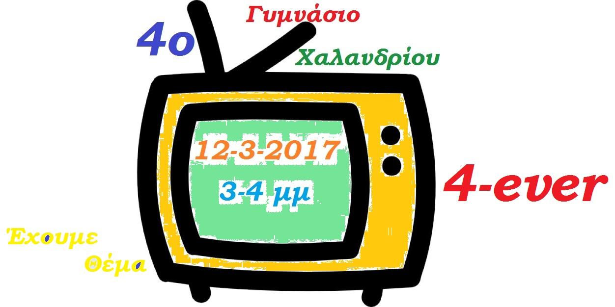 12-3-2017 3-4 μμ 4ο Γυμνάσιο Χαλανδρίου