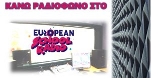 Το εκπαιδευτικό πρόγραμμα ραδιοφώνου στο ΑΤΕΙ Θεσσαλονίκης