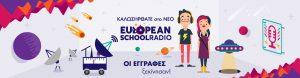 Καλωσήρθατε στο νέο European School Radio
