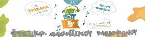 Συμμετέχετε στη γιορτή του ραδιοφώνου, το 5ο Πανελλήνιο Φεστιβάλ Μαθητικού Ραδιοφώνου