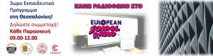 """Εκπαιδευτικό πρόγραμμα """"Κάνω ραδιόφωνο στο ESR"""" 2018-19- Θεσσαλονίκη"""