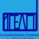 Profilio paveikslėlis (1 ΓΕΛ ΠΑΠΑΓΟΥ)