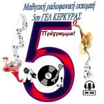 Profile picture of 5ο ΓΕΛ ΚΕΡΚΥΡΑΣ