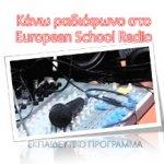 Gruppelogo af Κάνω ραδιόφωνο στο ESR